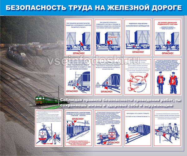 Реферат охрана труда на железнодорожном транспорте > документы от  Реферат охрана труда на железнодорожном транспорте